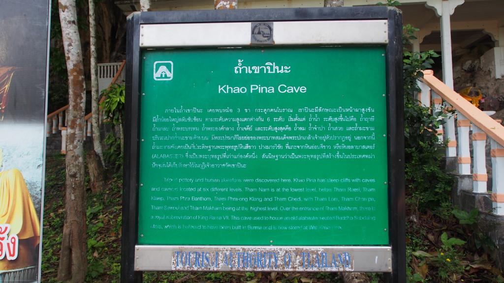 Khao Pina Cave entrance